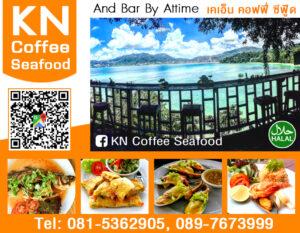 โรงแรม อินดิโก้ ภูเก็ต ป่าตอง Hotel Indigo Phuket Patong