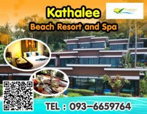 Kathalee-01