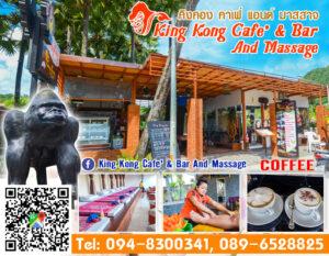 คิงคอง คาเฟ่ แอนด์ บาร์ แอนด์ มาสสาจ King Kong Cafe' & Bar And Massage