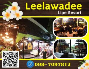 Leelawadee-lipe