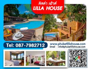 ลิลล่า เฮ้าส์ Lilla House