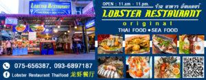 ร้านอาหาร ล็อบสเตอร์ Lobster Restaurant