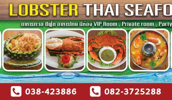 ล็อบสเตอร์ ไทยซีฟู้ด พัทยา Lobster Thai Seafood