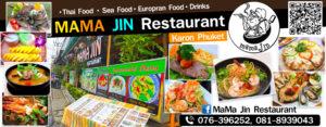 มาม่า จิน เรสเตอรองท์ MAMA JIN Restaurant