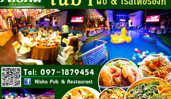 ณิชา ผับ แอนด์ เรสเทอรอง Nisha Pub and Restuarant Pattaya