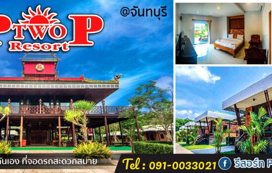 พีทูพี รีสอร์ท P TWO P Resort