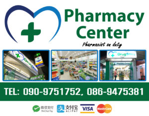 Pharmacy-Center