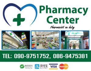 Pharmacy-Center