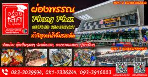 ร้านอาหาร ผ่องพรรณ Phong Phan Seafood Rstaurant