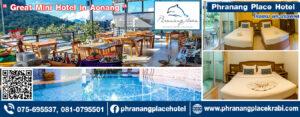โรงแรม พระนางเพลส Phranang Place Hotel