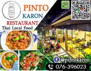 ร้านอาหาร ปิ่นโต กะรน Pinto Karon Restaurant