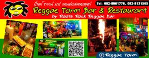 เร็กเก้ ทาวน์ บาร์ แอนด์เรสเตอรองท์ Reggae Town Bar & Restaurant