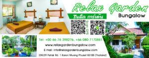 รีแล็ค การ์เด้น บังกะโล Relax Garden Bungalow
