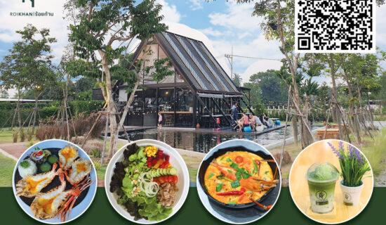 ร้านร้อยก้าน Roikhan Pattaya