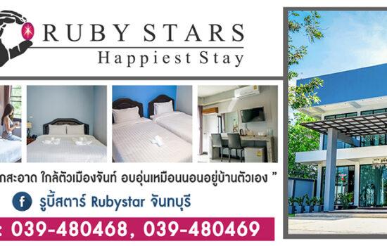รูบี้สตาร์ Ruby Stars