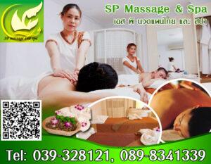 SP Massage & Spa
