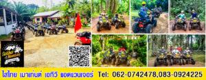 ไสไทย เมาเท่นต์ เอทีวี แอดแวนเจอร์ Saithai Mountain ATV Adventures