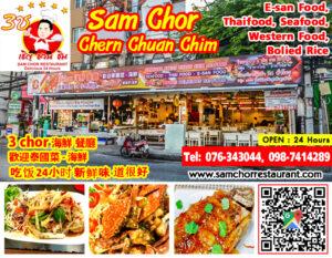 สาม ช เชิญ ชวน ชิม Sam Chor Chern Chuan Chim