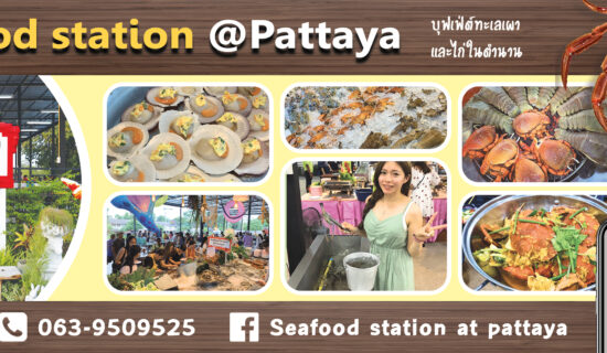 ซีฟู้ดสเตชั่น@พัทยา Seafood station at pattaya