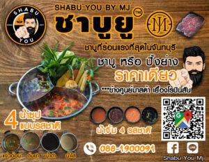 ชาบูยู Shabu You MJ จันทบุรี