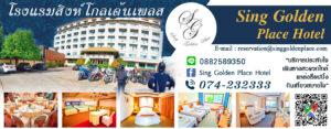โรงแรมสิงห์โกลเด้นเพลส Sing Golden Place Hotel