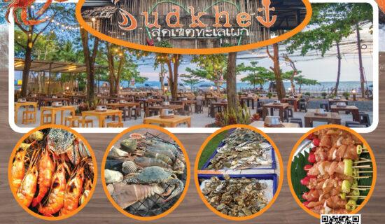 สุดเขตทะเลเผาพัทยา Sudkhet Seafood Pattaya