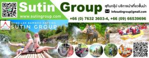Sutin Group บริการนำเที่ยวชั้นน01