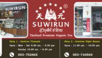 สุวิรุฬห์ ชาไทย เชียงราย Suwirun tea shop