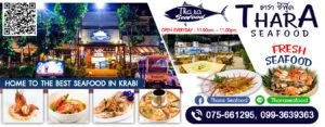 ธารา ซีฟู๊ด Thara Seafood