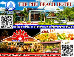 โรงแรม เดอะพูลบีช The Phu Beach Hotel