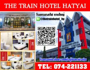 โรงแรมรถไฟ หาดใหญ่ The Train Hotel Hatyai