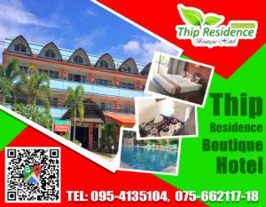 ทิพย์ เรซิเดนซ์ บูติค โฮเต็ล Thip Residence Boutique Hotel