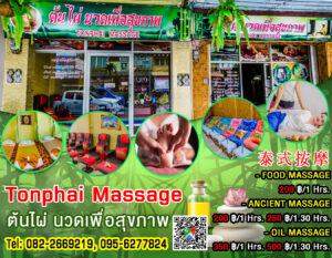 ต้นไผ่ นวดเพื่อสุขภาพ Tonphai Massage