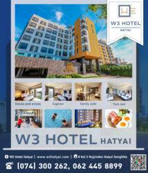 ดับเบิ้ลยู ทรี โฮเทล หาดใหญ่ W3 Hotel Hatyai