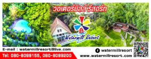 Watermill Resort 2 H