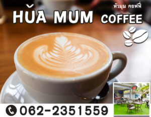 huamum coffee