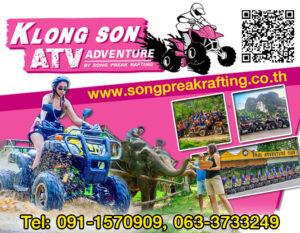 คลองสน เอทีวี Klong Son ATV