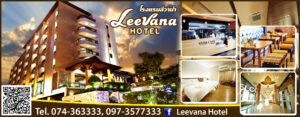 โรงแรม ลีวาน่า Leevana Hotel