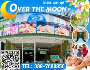 โอเวอร์ เดอะ มูน Over The Moon