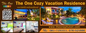 เดอะวัน โคซี่ เวเคชั่น เรสซิเดนซ์ The One Cozy Vacation Residence