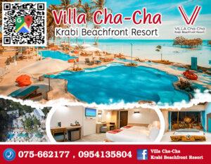 วิลล่า ชาช่า กระบี่ บีชฟรอนท์ รีสอร์ท Villa Cha Cha Krabi Beachfront Resort