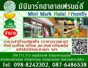 มินิมาร์ทฮาลาลเฟรนด์ลี่ Mini Mark Halal Friendly