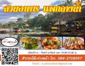 สวนอาหาร แพ-กลาง-น้ำ-01
