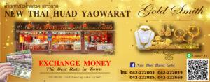 ห้างทองนิวไทยฮวด เยาวราช-OK
