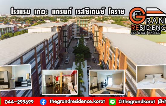 เดอะแกรนด์เรสซิเดนซ์  l The Grand Resident Korat โรงแรมหลักร้อยตัวเมืองโคราช