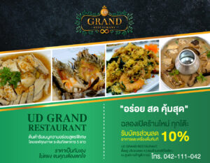 4.5 x 3.5 inch _ UD Grand Restaurant-OK