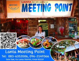 Lanta Meeting Point