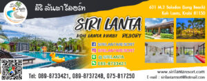 Siri Lanta Resort