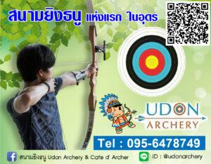 Udon Archery _ Cafe d_ Archer-02