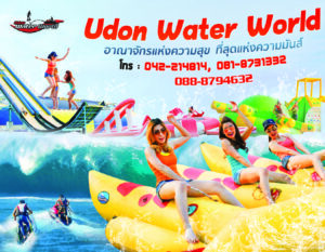 Udon Water World Size 4.5 x 3.5 inch-OK